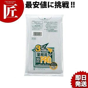 ポリ袋 プロシリーズ3層 10枚入 半透明 R-23 20L用 【ctss】 あす楽対応 ビニール袋 ごみ袋 ゴミ袋 業務用