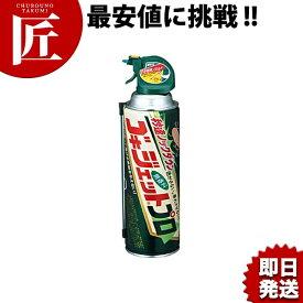 アース製薬 ゴキジェットプロ 450mL【ctss】あす楽対応 業務用 殺虫剤 ゴキブリ用 スプレー 防虫
