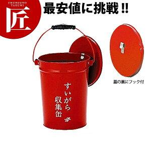 すいがら収集缶 【ctss】灰皿 業務用灰皿 スタンド灰皿 屋外用灰皿 業務用