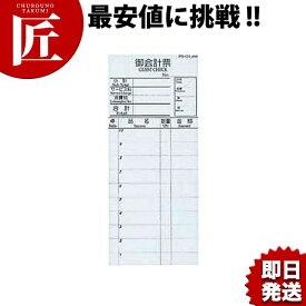 えいむ お会計伝票 [PS-01単式複写伝票 切取式(10冊入)]□ 会計伝票 業務用 あす楽対応 【ctss】