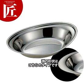 IKD 18-8ステンレス ベーカー皿 9 3/5インチ小 【ctaa】ステンレス 食器 ランチ皿 カレー皿 金属製 サービス器具 テーブルウェアー用品