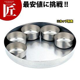SW カレートレー 30cm (カップ別売) 【ctaa】業務用厨房機器 ステンレス 食器 カレー皿 お盆