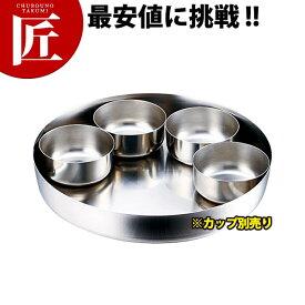 SW カレートレー 24cm (カップ別売) 【ctss】業務用厨房機器 ステンレス 食器 カレー皿 お盆 領収書対応可能