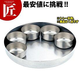 SW カレーカップ (トレー別売) 【ctaa】業務用厨房機器 ステンレス 食器 カレー皿