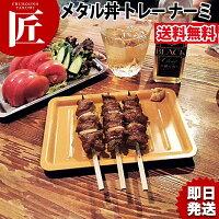 メタル丼トレー_ナーミ【ステンレス塗装仕様・黄】(18-8ステンレス製)【ラーメン丼】