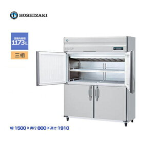 新品 送料無料 ホシザキ 4ドア 縦形恒温高湿庫 エアパス5面冷却タイプ ワイドスルー /HCR-150A-ML/ 1173L