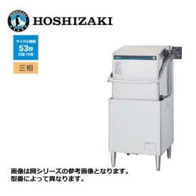 新品 送料無料 ホシザキ 食器洗浄機 [ドアタイプ] /JWE-680UB/ 幅640×奥行655×高さ1432mm