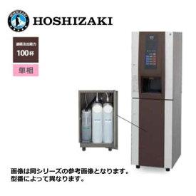 新品 送料無料 ホシザキ ティーディスペンサー Varie [パウダー茶3種] カセット給水キャビネット /PTE-100H3WA1-T1-BR/