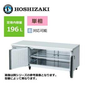 新品 送料無料 ホシザキ 2ドア低コールドテーブル /RL-150SNCG-ML-T/ 206L 幅1500×奥行600×高さ650mm