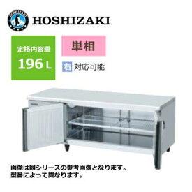 新品 送料無料 ホシザキ 2ドア低コールドテーブル /RL-150SNCG-ML/ 206L 幅1500×奥行600×高さ600mm