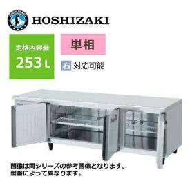 新品 送料無料 ホシザキ 3ドア低コールドテーブル /RL-180SNCG-ML-T/ 266L 幅1800×奥行600×高さ650mm