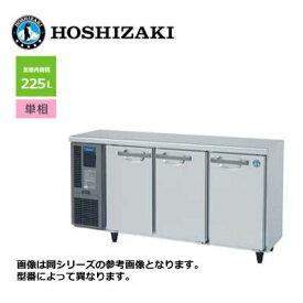 新品 送料無料 ホシザキ 3ドア テーブル形冷蔵庫 [内装カラー鋼板仕様] /RT-150MTCG/ 225L 幅1500×奥行450