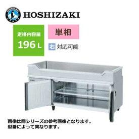 新品 送料無料 ホシザキ 2ドア舟形シンク付コールドテーブル /RW-150SDCG-ML/ 206L 幅1500×奥行750×高さ800mm