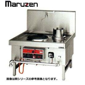 新品 送料無料 マルゼン デラックス龍神シリーズ 中華レンジ DRX-B110-MB