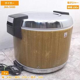 中古厨房 タイガー 電子ジャー JHA-5400 業務用 3升 430×370×320 /19M0607Z