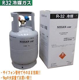 エアコンガス R32 新冷媒 フロンガス 9kg クーラー ガス充填用 再充填可能容器 サイフォン管付