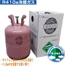 エアコンガス R410A 新冷媒 フロンガス 11.3kg クーラー ガス充填用 NRC
