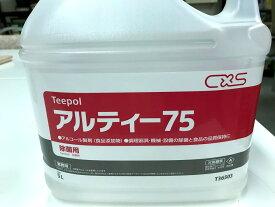 即納 アルティー75 5L 日本製 業務用除菌 高濃度75% シーバイエスCXS アルコール製剤 131