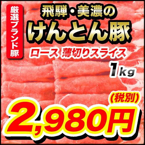 【飛騨・美濃のけんとん豚 ロース 薄切りスライス 1000g】
