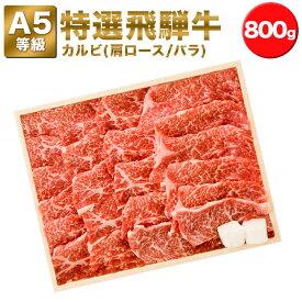 【特選飛騨牛A5等級 カルビ 800g】焼肉用4〜6人前★送料無料★