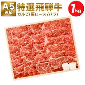 【特選飛騨牛A5等級 カルビ 1000g】焼肉用 5〜7人前★送料無料★