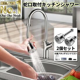 キッチンシャワーヘッド 蛇口に取り付けるだけ 節水 ノズル 首振り 台所 四隅も洗える 切り替え 流し 水道 水栓 360° 冷温 ステンレスホース+ABS樹脂 2個セット ペットシャンプー 送料無料 1年間保証 取付簡単