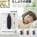 ChuChuHeidi 日本人向け 耳栓 聴覚過敏 生活音 アラーム聞こえる 安眠 遮音 睡眠 高性能 やわらかい テレワーク いび…