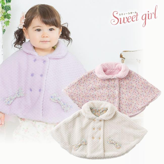 *スウィートガール*ボア小花柄リバーシブルマント赤ちゃん 服 ベビー服 女の子 女児出産祝い 女の子 冬 ギフトアウター マント 防寒 チャックルベビー