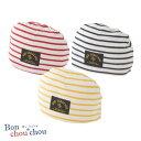 *ボンシュシュ*タグ付きボーダー帽子帽子 キッズ ベビー 新生児 ベビー服 男の子出産祝い 男の子 女の子 赤ちゃん 帽子 チャックルベビー