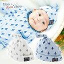 *ボンシュシュ*ヨット柄帽子赤ちゃん 新生児 ベビー 帽子 キャップ出産準備 お祝い ギフト チャックルベビー