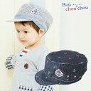 【5400円以上購入で送料無料】*ボンシュシュ*マリンキャップ帽子赤ちゃん ベビー 帽子 キャップ ハット春夏 ギフト チャックルベビー