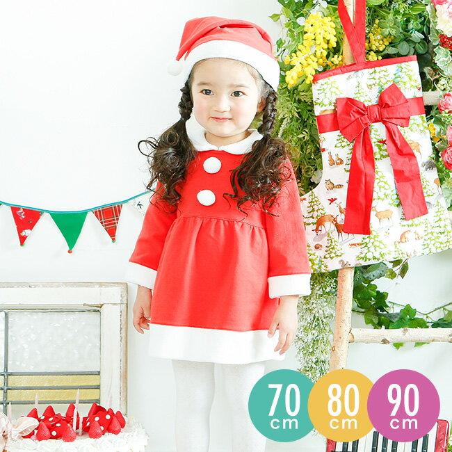 ベビー服 サンタ コスプレ ワンピース ベビー キッズ サンタクロース 赤ちゃん 服 子供服 帽子付き ワンピ 長袖 女の子 70cm 80cm 90cm 出産祝い ギフト クリスマス チャックルベビー