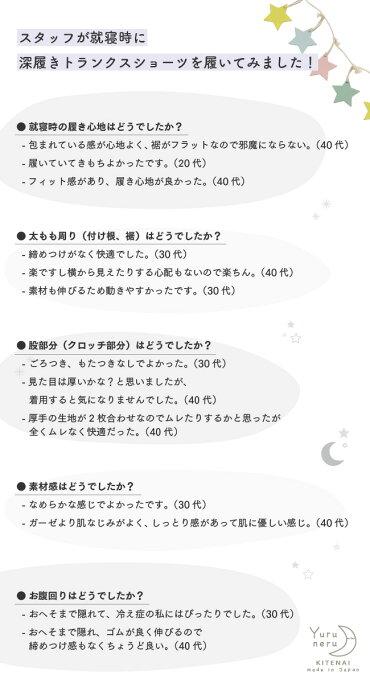 【送料無料】【日本製】YuruneruKITENAI深履きトランクスレディース女性用パンツショーツ一分丈ショーツ一分丈1分丈ボックスショーツおやすみパンツタップパンツ日本製締め付けないゆるねるMLLLピンクミントグリーンパープルU422