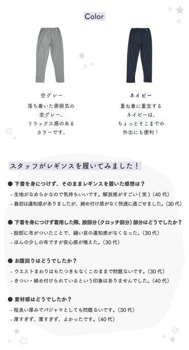 【日本製】YuruneruKITENAIレギンスレディース女性ショーツスパッツパンツコットン綿100%10分丈MLLLグレーネイビーブルーU960