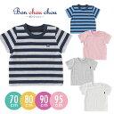 ボンシュシュ 半袖Tシャツ ベビー服 ベビー 赤ちゃん 服 男の子 女の子 夏 夏物 出産祝い ギフト Tシャツ シャツ 70cm…