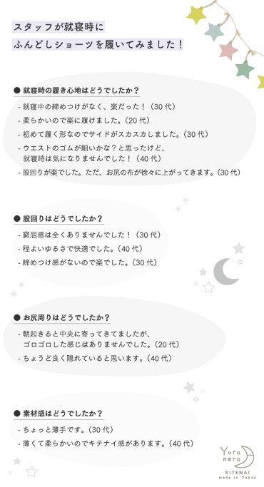 【送料無料】【日本製】YuruneruKITENAIふんどしパンツふんどしパンツ女性用ふんどしショーツパンツレディース下着ショーツおやすみパンツ日本製締め付けない綿100%コットン100%レースゆるねるMLLLピンクミントグリーンパープルU410