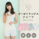 【送料無料】Yuruneru KITENAI ガーゼ トランクス レディース 女性用 パンツ ショーツ 一分丈 1分丈 ボックスショーツ おやすみパンツ …