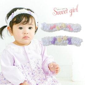 ヘアーバンド ヘアバンド 赤ちゃん ベビー 子供 女の子 りぼん リボン ヘアアクセサリー ヘアーアクセサリー ヘアアクセ 出産祝い ギフト ピンク ホワイト パープル P9386 チャックルベビー スウィートガール スイートガール