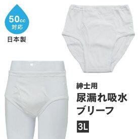 失禁パンツ 男性用 ブリーフ 尿漏れパンツ 尿もれ 尿じみ 吸水層付き 50cc 安心パンツ 安心ブリーフ 日本製 3L 綿 白 ホワイト ニシキ