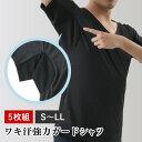 【送料無料】【5枚組】脇汗 Tシャツ メンズ 下着 肌着 汗 ジミ 対策 汗じみ 汗取り 汗取りインナー 防止 汗染み 大汗 インナー 汗が染み出さない吸汗速乾インナー アシストデュアルシャツPLUS 脇汗強力ガード S M L LL 日本製