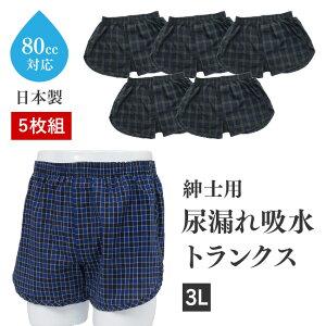失禁パンツ 5枚組 男性用 トランクス 尿漏れパンツ 尿もれ 尿じみ 吸水層付き 80cc 安心パンツ 安心トランクス 3L 日本製 綿 チェック柄 ニシキ