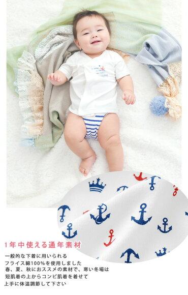 ボンシュシュベビー服新生児肌着肌着セット5枚組プラス1枚男の子女の子6枚組6枚セット出産祝いギフトプレゼント短肌着コンビ肌着ベビー服赤ちゃん青ブルーボーダーマリン柄半袖長袖前開き50cm60cmP6016Eチャックルベビー