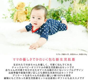 ベビー服新生児肌着5枚組プラス1枚男の子肌着セット6枚組6枚セット青ネイビーブルー白ホワイトボーダー星柄50-60cmP6018Eベビー服新生児服肌着赤ちゃん肌着セットコンビ肌着短肌着チャックルベビー
