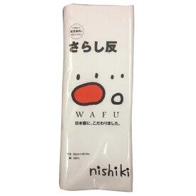 さらし反 さらし 晒し 晒 日本製 布おむつ 布オムツ 反物 浴衣 30cm×10m 白 無地 ホワイト