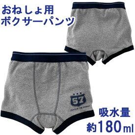 おねしょパンツ 男の子 120 120cm おねしょ パンツ ボクサーパンツ オネショ 吸水層付き パンツ 日本製 子供 チャックルベビー