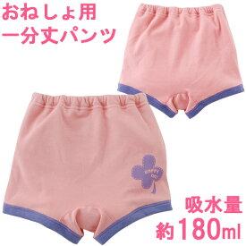おねしょパンツ 女の子 110 110cm おねしょ パンツ 一分丈パンツ オネショ 吸水層付き パンツ 日本製 子供 チャックルベビー