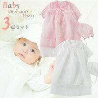 f958f443e972c PR  送料無料 新生児 ベビー服 セレモニードレス 女の子 男の.