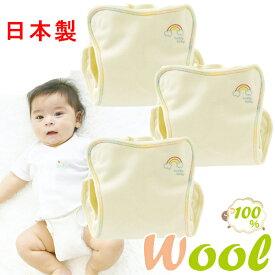 f16b1dfcc83fd  2785×3 日本製 ウール おむつカバー オムツカバー 内ベルト ベビー 赤ちゃん