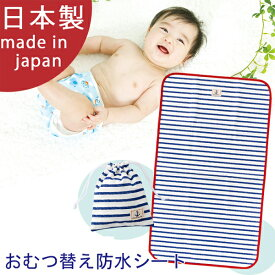 おむつ替えシート 防水 赤ちゃん ベビー オムツ 替え シート ボーダー 日本製 きんちゃく付き チャックルベビー