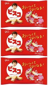 【3個セット】ビスコ大袋 アソートパック(2枚×22パック) グリコ Glico 4901005531970 お菓子